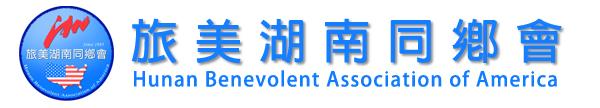旅美湖南同乡会 - Hunan Benevolent Association of America